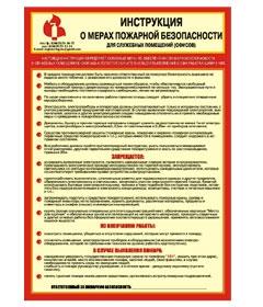 Инструкция о мерах пожарной безопастности