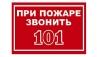 Информационный знак - При пожаре звонить 101
